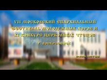 Embedded thumbnail for 19.05.2019 - VII Московский Епархиальный фестиваль молодежных хоров и XI конкурс церковных чтецов
