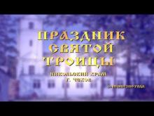 Embedded thumbnail for 16.06.2019 - Троица Ровки.