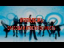 Embedded thumbnail for Молодежь (Свобода и Ответственность) Видео 1
