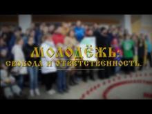 Embedded thumbnail for Молодежь (Свобода и Ответственность) Видео 2