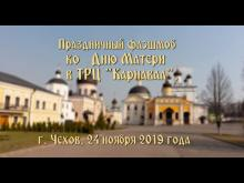 Embedded thumbnail for 24.11.2019 - Праздничный флэшмоб на День Матери в Чехове