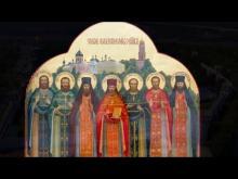 Embedded thumbnail for 17.02.2020 - Памяти новомучеников Лопасненских (документальный)