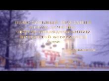 Embedded thumbnail for Престольный праздник в Храме Зачатия Святой и Праведной Анною города Чехов 22 декабря 2018