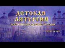 Embedded thumbnail for 01.06.2019 - Детская литургия ВДП