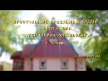 Embedded thumbnail for 11.06.2019 - Престольный праздник в храме Луки Симферопольского