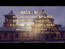 Embedded thumbnail for 13.10.2019 - Освящение Георгиевского храма г. Чехов-3
